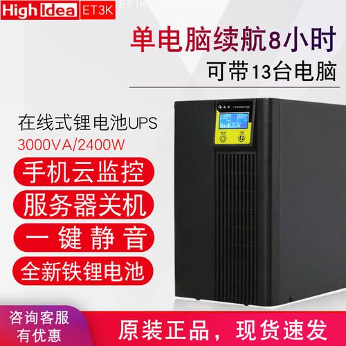 UPS电源备用时间.jpg
